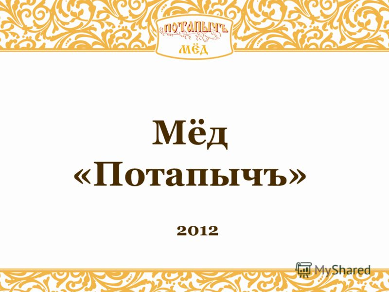 Мёд «Потапычъ» 2012