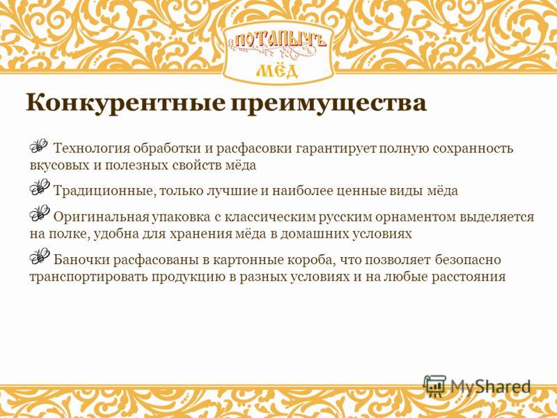 Технология обработки и расфасовки гарантирует полную сохранность вкусовых и полезных свойств мёда Традиционные, только лучшие и наиболее ценные виды мёда Оригинальная упаковка с классическим русским орнаментом выделяется на полке, удобна для хранения