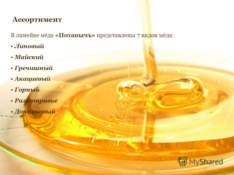 Ассортимент В линейке мёда «Потапычъ» представлены 7 видов мёда: Липовый Майский Гречишный Акациевый Горный Разнотравье Донниковый
