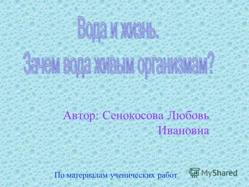 Автор: Сенокосова Любовь Ивановна По материалам ученических работ