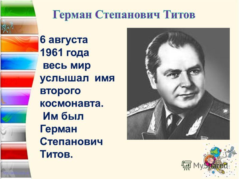 6 августа 1961 года весь мир услышал имя второго космонавта. Им был Герман Степанович Титов.
