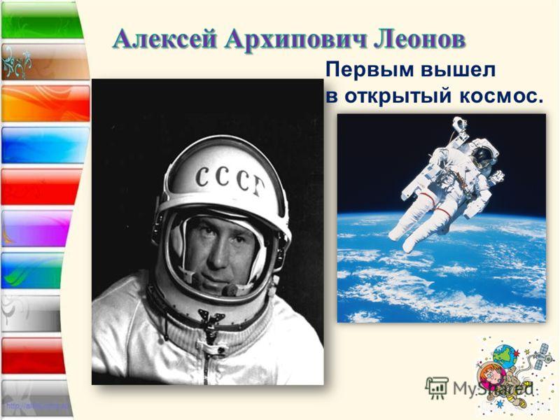 Первым вышел в открытый космос.