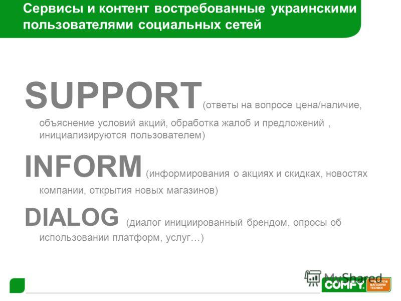 Сервисы и контент востребованные украинскими пользователями социальных сетей SUPPORT (ответы на вопросе цена/наличие, объяснение условий акций, обработка жалоб и предложений, инициализируются пользователем) INFORM (информирования о акциях и скидках,