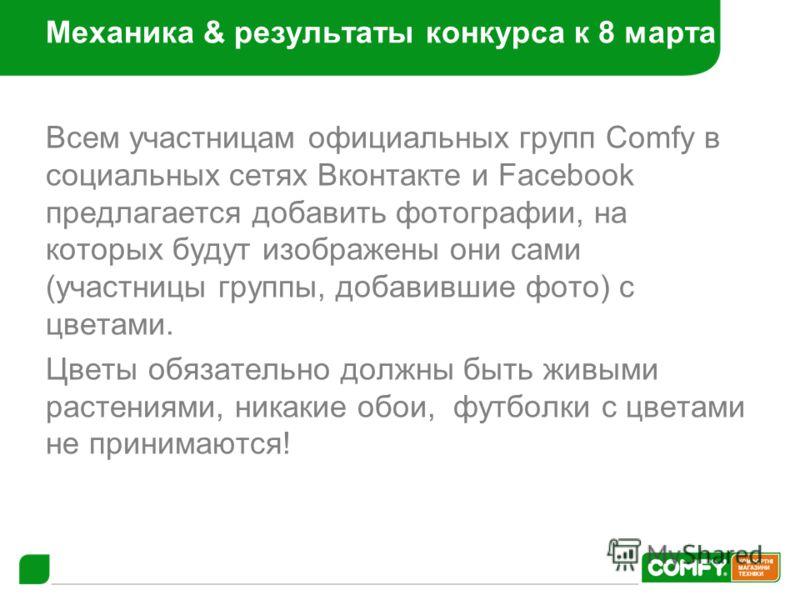 Механика & результаты конкурса к 8 марта Всем участницам официальных групп Сomfy в социальных сетях Вконтакте и Facebook предлагается добавить фотографии, на которых будут изображены они сами (участницы группы, добавившие фото) с цветами. Цветы обяза