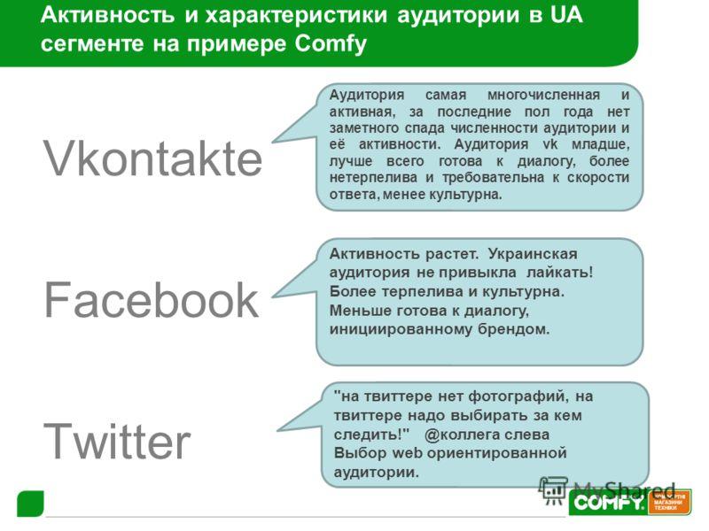 Активность и характеристики аудитории в UA сегменте на примере Comfy Vkontakte Facebook Twitter Аудитория самая многочисленная и активная, за последние пол года нет заметного спада численности аудитории и её активности. Аудитория vk младше, лучше все