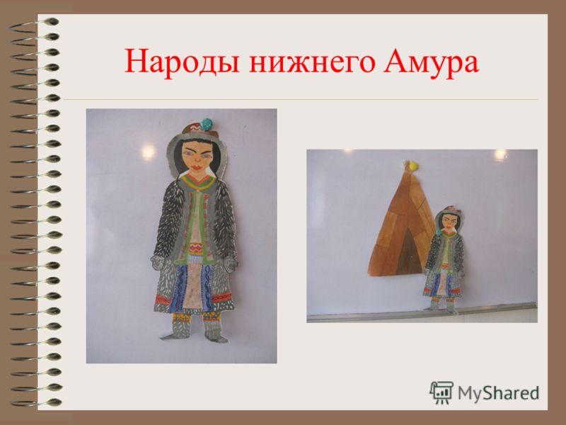 Народы нижнего Амура