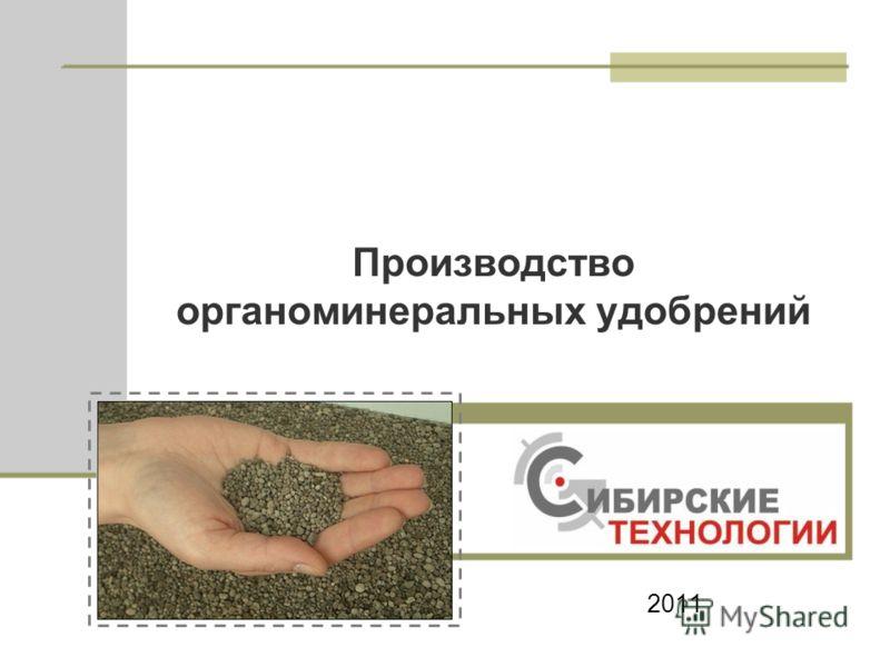 Производство органоминеральных удобрений 2011