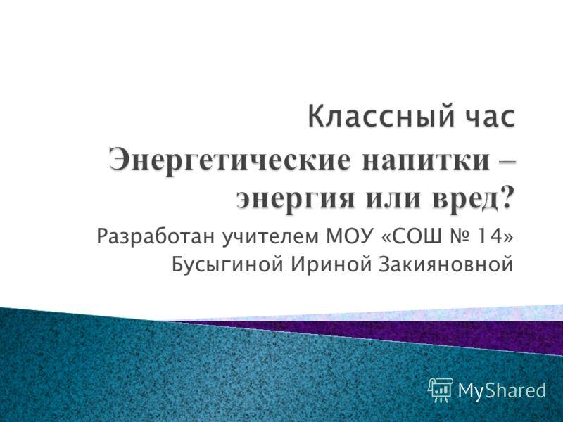 Разработан учителем МОУ «СОШ 14» Бусыгиной Ириной Закияновной
