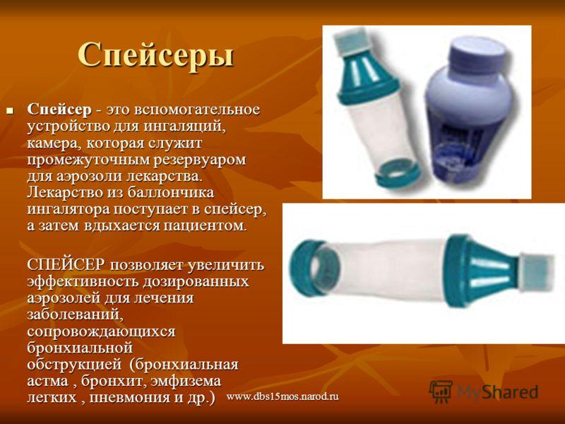 www.dbs15mos.narod.ru Спейсеры Спейсер - это вспомогательное устройство для ингаляций, камера, которая служит промежуточным резервуаром для аэрозоли лекарства. Лекарство из баллончика ингалятора поступает в спейсер, а затем вдыхается пациентом. СПЕЙС