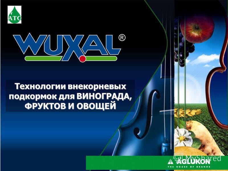 Программа для Украины Технологии внекорневых подкормок для ВИНОГРАДА, ФРУКТОВ И ОВОЩЕЙ