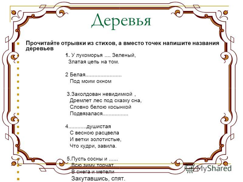 Визитная карточка Россия Занимает А. третью часть Евразии. С севера на юг разделена Б. Кавказскими горами. В европейской части страны простирается В. Восточно-Европейская равнина, в западной части – Г. Западно Сибирская равнина. Самая высокая вершина