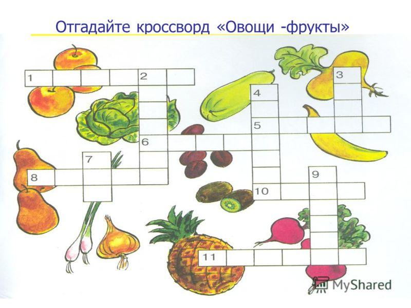 Отгадайте кроссворд «Овощи -фрукты»