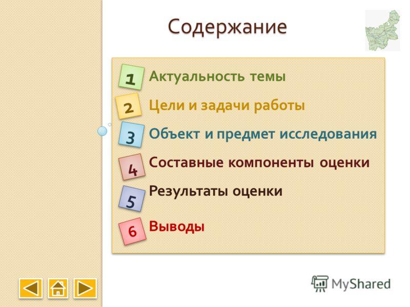 Презентация на тему БЕЛОРУССКИЙ ГОСУДАРСТВЕННЫЙ УНИВЕРСИТЕТ  2 Содержание Актуальность