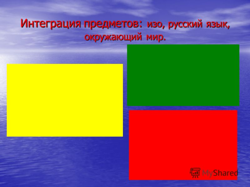 Интеграция предметов: изо, русский язык, окружающий мир.
