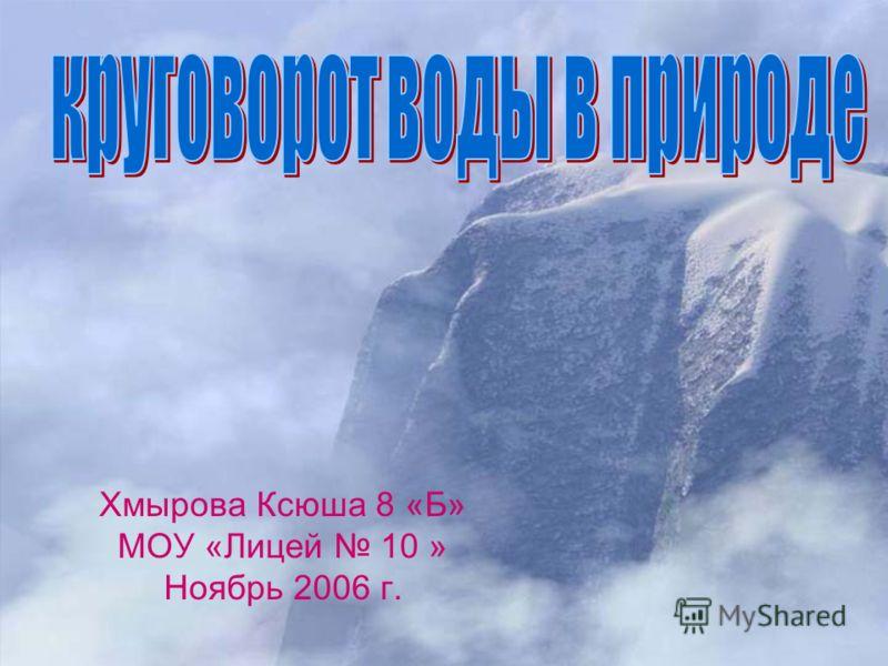 Хмырова Ксюша 8 «Б» МОУ «Лицей 10 » Ноябрь 2006 г.