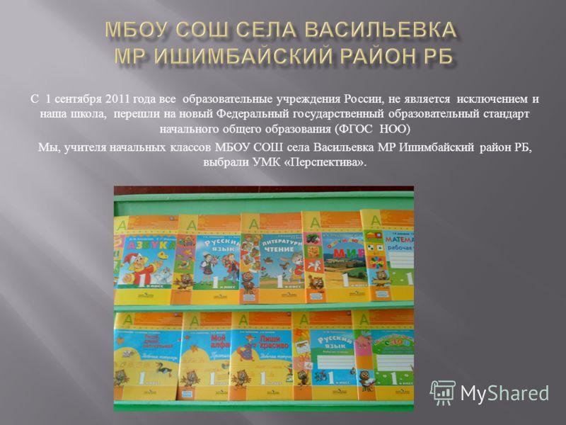 С 1 сентября 2011 года все образовательные учреждения России, не является исключением и наша школа, перешли на новый Федеральный государственный образовательный стандарт начального общего образования ( ФГОС НОО ) Мы, учителя начальных классов МБОУ СО