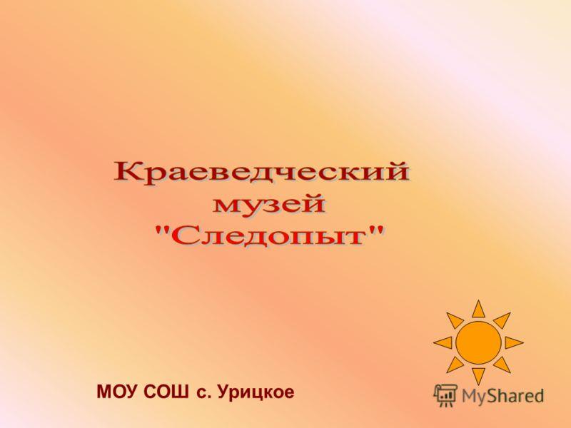МОУ СОШ с. Урицкое