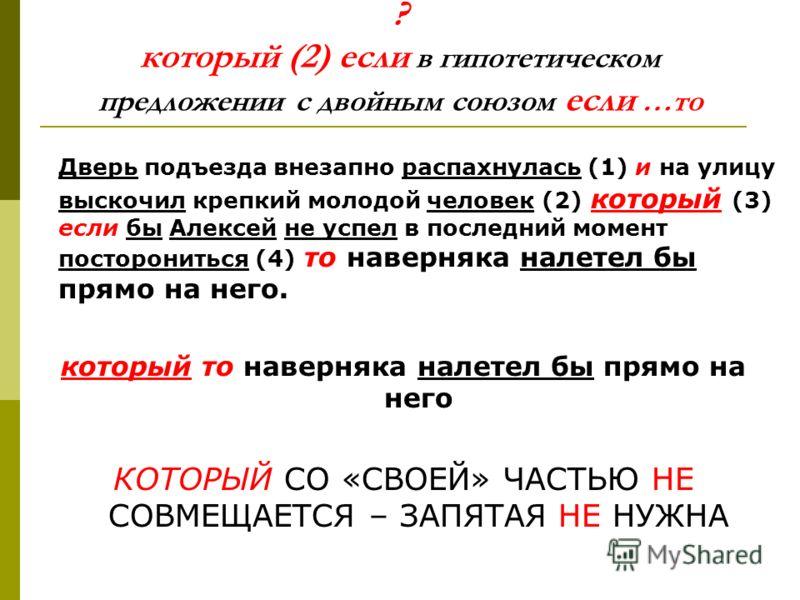 ? который (2) если в гипотетическом предложении с двойным союзом если …то Дверь подъезда внезапно распахнулась (1) и на улицу выскочил крепкий молодой человек (2) который (3) если бы Алексей не успел в последний момент посторониться (4) то наверняка