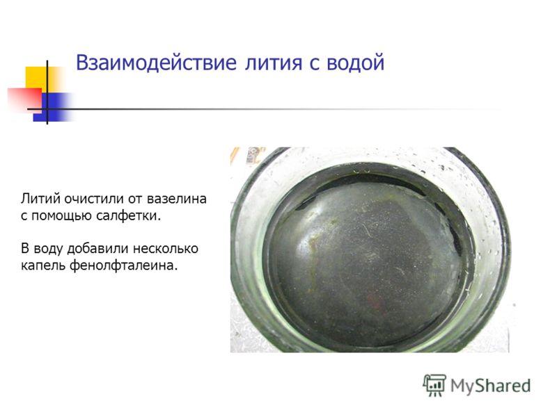 Взаимодействие лития с водой Литий очистили от вазелина с помощью салфетки. В воду добавили несколько капель фенолфталеина.