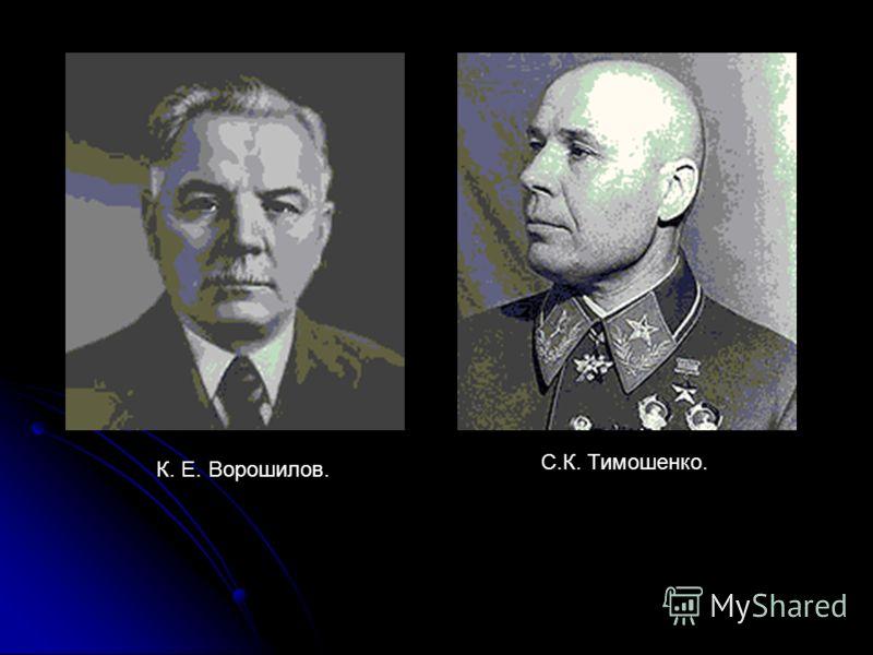 К. Е. Ворошилов. С.К. Тимошенко.