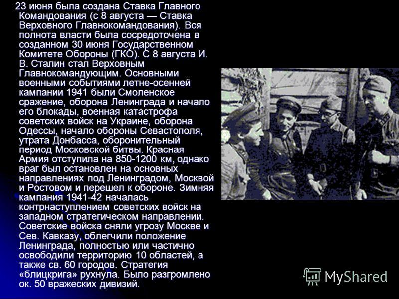 23 июня была создана Ставка Главного Командования (с 8 августа Ставка Верховного Главнокомандования). Вся полнота власти была сосредоточена в созданном 30 июня Государственном Комитете Обороны (ГКО). С 8 августа И. В. Сталин стал Верховным Главнокома