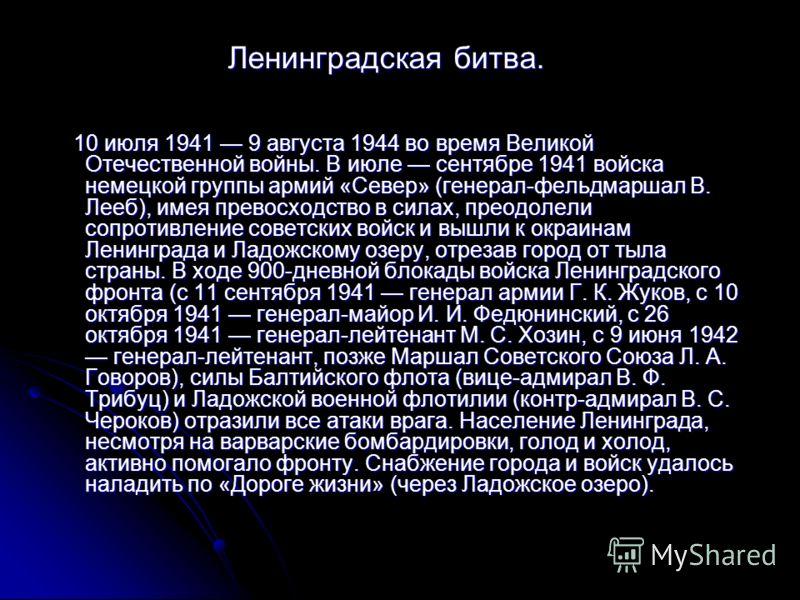 Ленинградская битва. Ленинградская битва. 10 июля 1941 9 августа 1944 во время Великой Отечественной войны. В июле сентябре 1941 войска немецкой группы армий «Север» (генерал-фельдмаршал В. Лееб), имея превосходство в силах, преодолели сопротивление