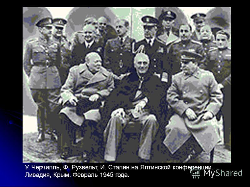 У. Черчилль, Ф. Рузвельт, И. Сталин на Ялтинской конференции. Ливадия, Крым. Февраль 1945 года.