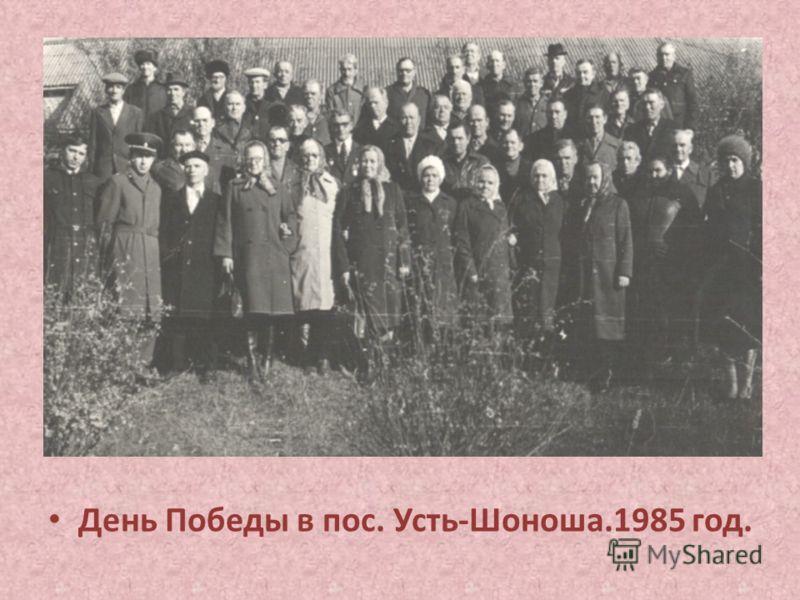 День Победы в пос. Усть-Шоноша.1985 год.