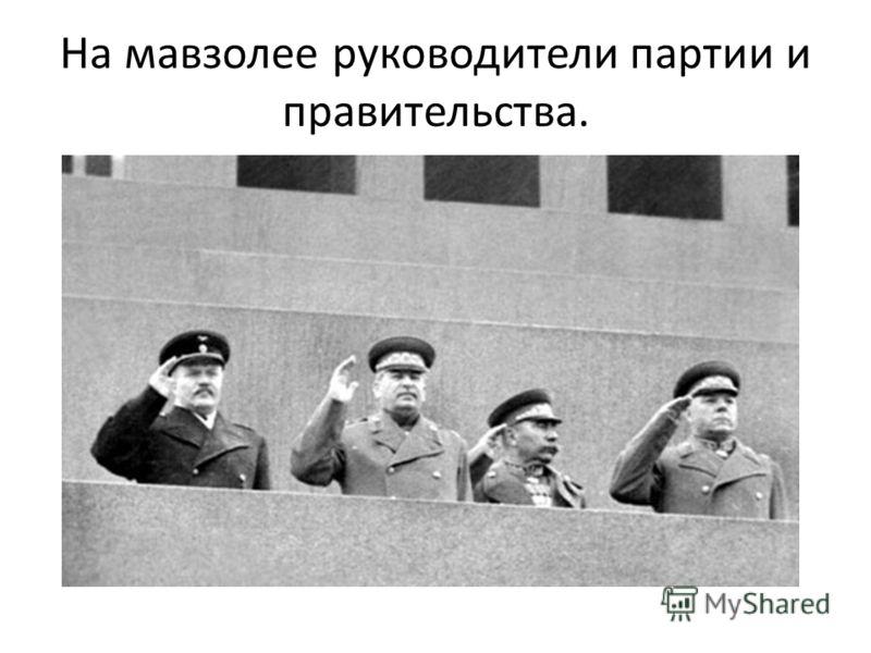 На мавзолее руководители партии и правительства.