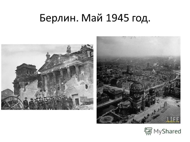 Берлин. Май 1945 год.