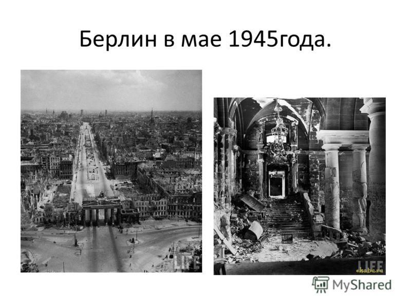 Берлин в мае 1945года.