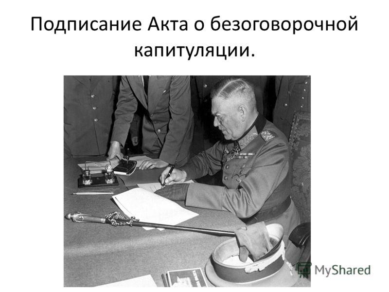 Подписание Акта о безоговорочной капитуляции.