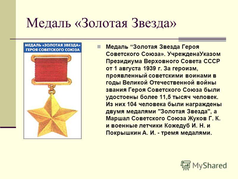 Медаль «Золотая Звезда» Медаль Золотая Звезда Героя Советского Союза». УчрежденаУказом Президиума Верховного Совета СССР от 1 августа 1939 г. За героизм, проявленный советскими воинами в годы Великой Отечественной войны звания Героя Советского Союза