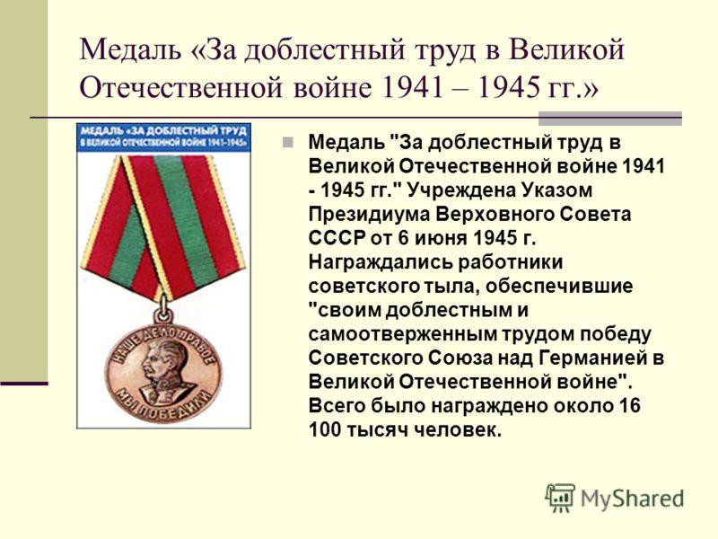 Медаль «За доблестный труд в Великой Отечественной войне 1941 – 1945 гг.» Медаль