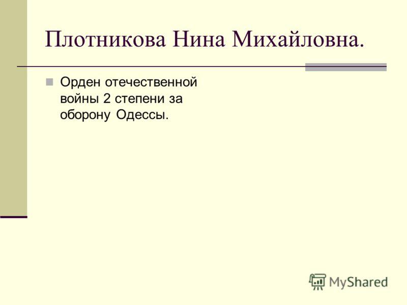 Плотникова Нина Михайловна. Орден отечественной войны 2 степени за оборону Одессы.