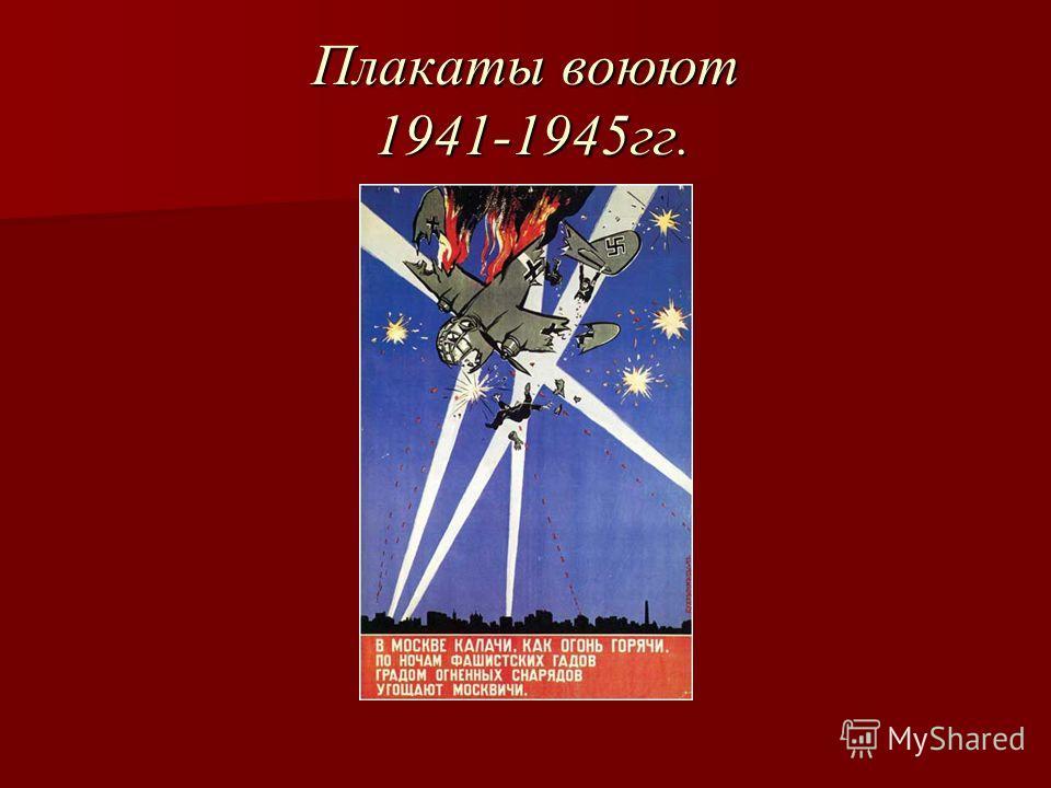 Плакаты воюют 1941-1945гг.
