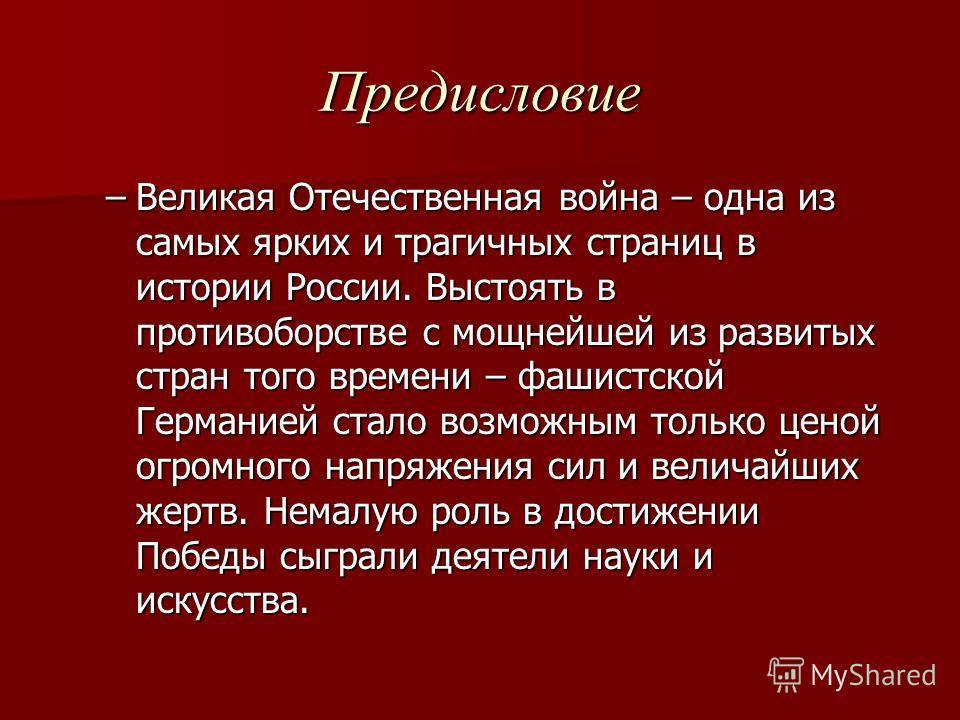 Предисловие –В–В–В–Великая Отечественная война – одна из самых ярких и трагичных страниц в истории России. Выстоять в противоборстве с мощнейшей из развитых стран того времени – фашистской Германией стало возможным только ценой огромного напряжения с