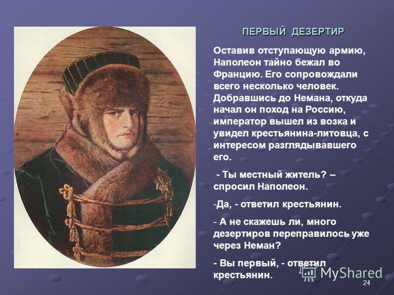 23 В районе реки Березины остатки армии Наполеона были окружены русскими войсками, но Наполеон сумел переправить большую часть армии на другой берег, понеся огромные потери (ок. 30 тыс.чел.)