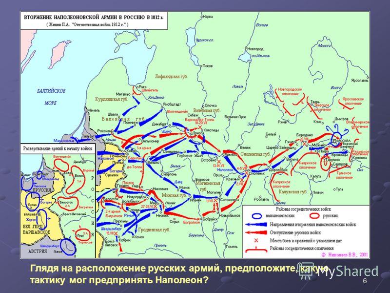 5 В ночь на 12 (24) июня 1812 г., нарушив договор о мире между Россией и Францией, «Великая армия» Наполеона вторглась на территорию России. Император Франции Наполеон прославился в военных походах. Он подчинил себе многие страны: Австрию, Италию, Пр