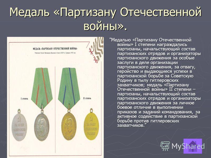 Медаль «За отвагу». Медаль «За боевые заслуги».