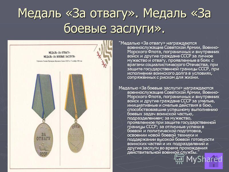 Медаль «За доблестный труд в Великой Отечественной войне 1941-1945 гг.».