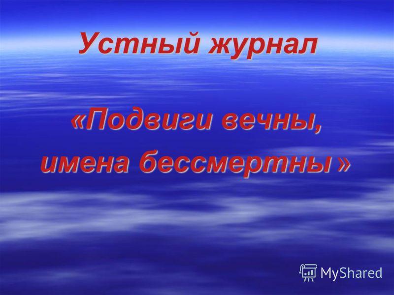 Устный журнал «Подвиги вечны, имена бессмертны »