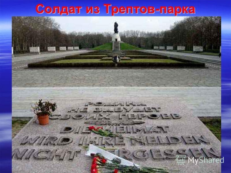 Солдат из Трептов-парка