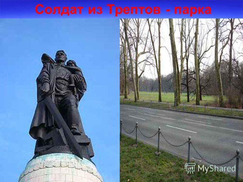 Солдат из Трептов - парка