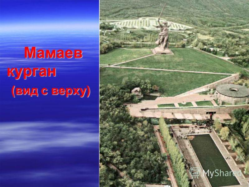 Мамаев курган (вид с верху) Мамаев курган (вид с верху)