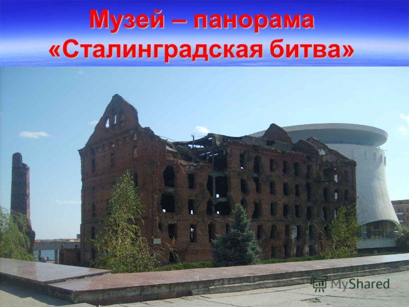 Музей – панорама «Сталинградская битва»