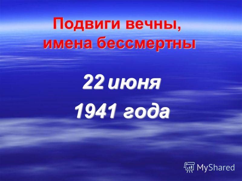 Подвиги вечны, имена бессмертны 22 июня 1941 года