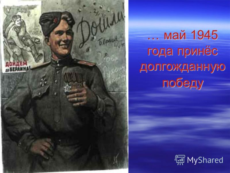 … май 1945 года принёс долгожданную победу