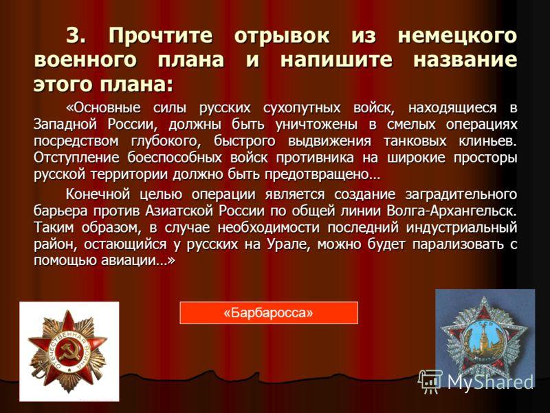 3. Прочтите отрывок из немецкого военного плана и напишите название этого плана: «Основные силы русских сухопутных войск, находящиеся в Западной Росси