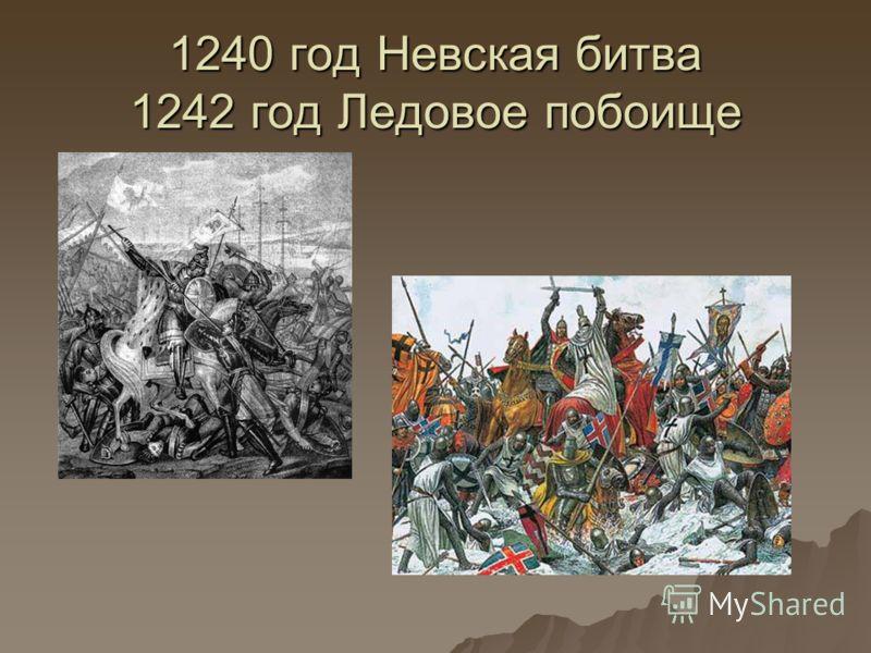 1240 год Невская битва 1242 год Ледовое побоище